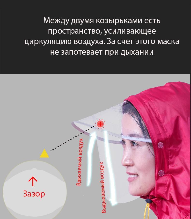 Двойной плащ дождевик для мотоциклистов и мопедистов с экраном для лица 08 - Двойной плащ-дождевик для мотоциклистов и мопедистов с экраном для лица и козырьком