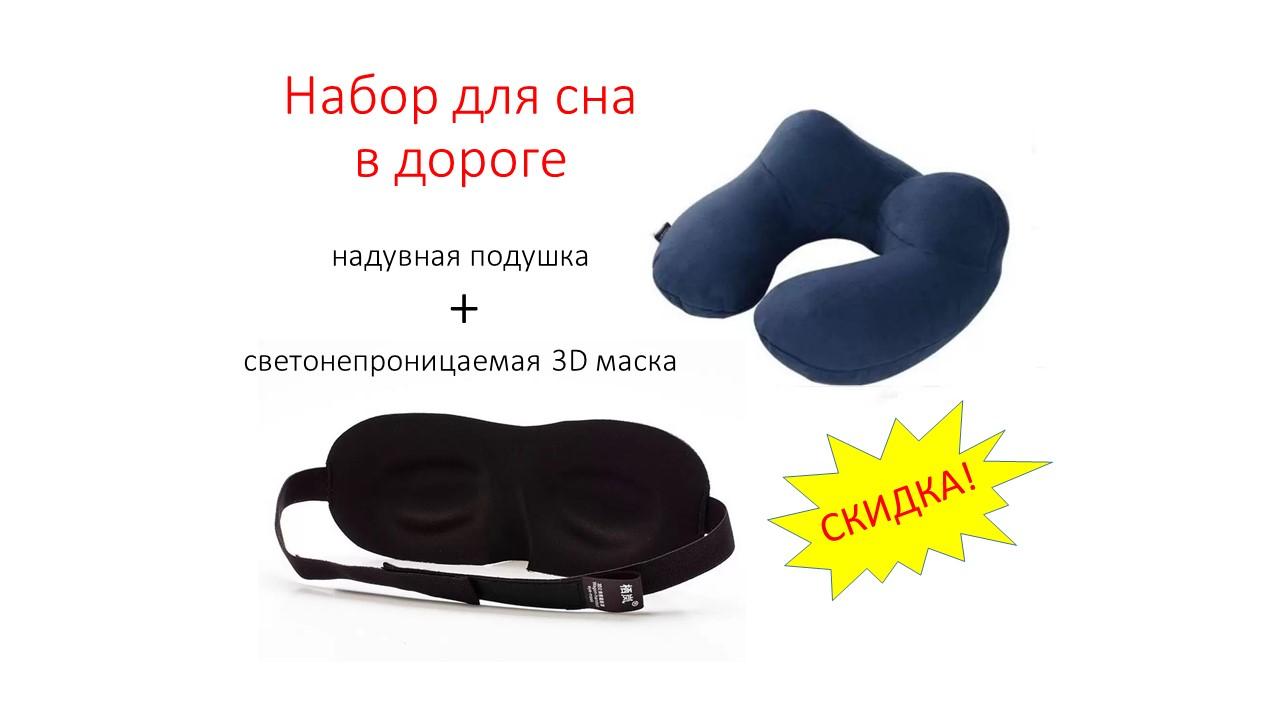 Набор для сна – надувная подушка, светонепроницаемая 3D маска
