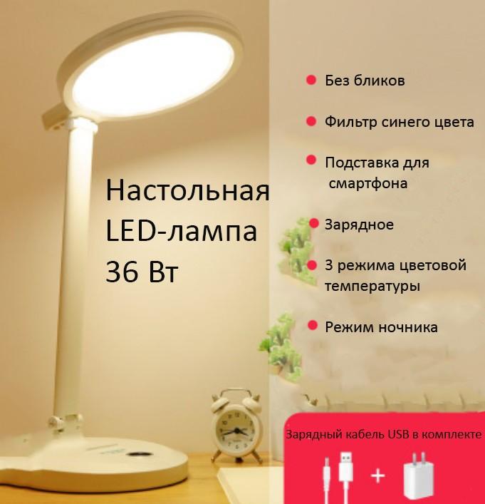 Настольная LED-лампа с аккумулятором: режимы света, USB-зарядка, подставка для телефона