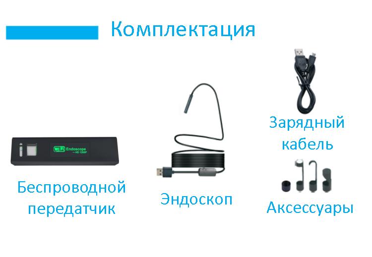 10 metrovyj besprovodnoj jendoskop 14 - 10-метровый беспроводной USB-эндоскоп - поддержка iOS, Android и Windows, 720p, Wi-Fi, 8 светодиодов, IP68, 600 мАч