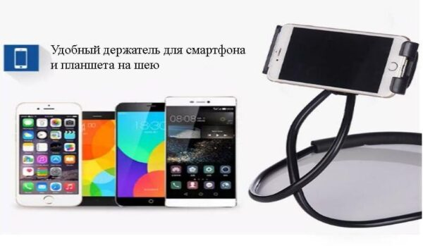 держатель для смартфона и планшета на шею