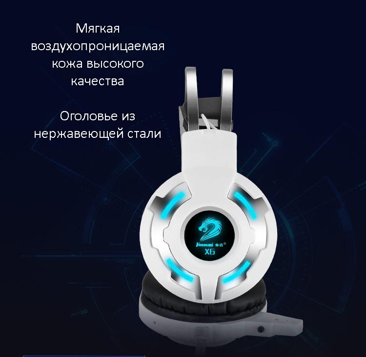 3543446661 1905338215 1 - Бюджетные игровые наушники X8S с микрофоном и подсветкой (Замена на игровые наушники Cosonic CD-618)