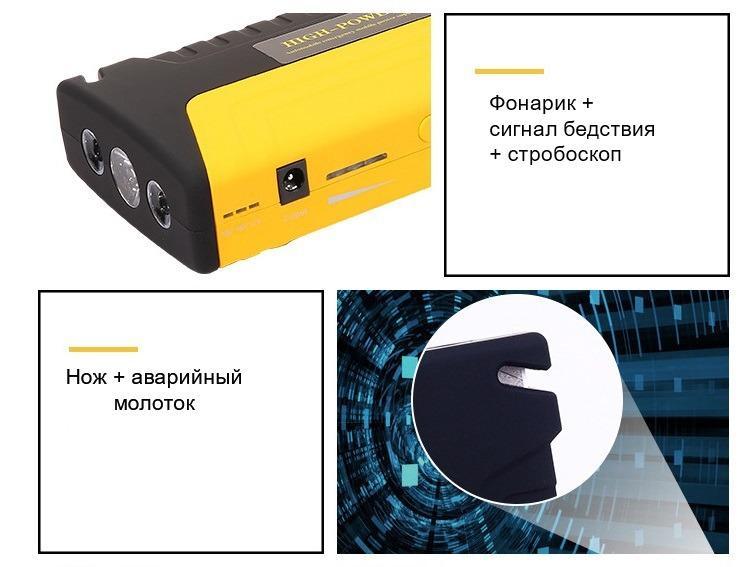 8 1 - Прикуриватель для автомобиля Jump Starter + повербанк 9000 мАч: 2 х USB 5V 2A, 12В 10А, стартер-кабели, адаптеры