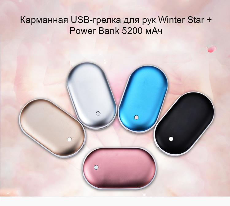 Карманная USB-грелка для рук Winter Star + Power Bank 5200 мАч