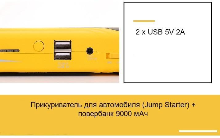 9412939881 1013102243 - Прикуриватель для автомобиля Jump Starter + повербанк 9000 мАч: 2 х USB 5V 2A, 12В 10А, стартер-кабели, адаптеры