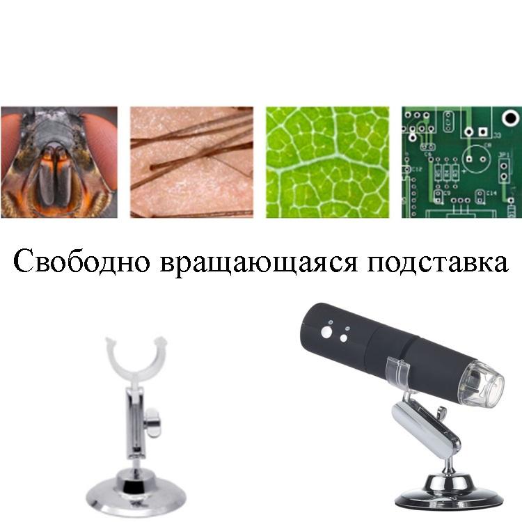 cifrovoj usb mikroskop 50x1000x s podstavkoj 07 - Цифровой USB-микроскоп 50X~1000X с подставкой: HD 1920х1080, Wi-Fi, встроенная батарея