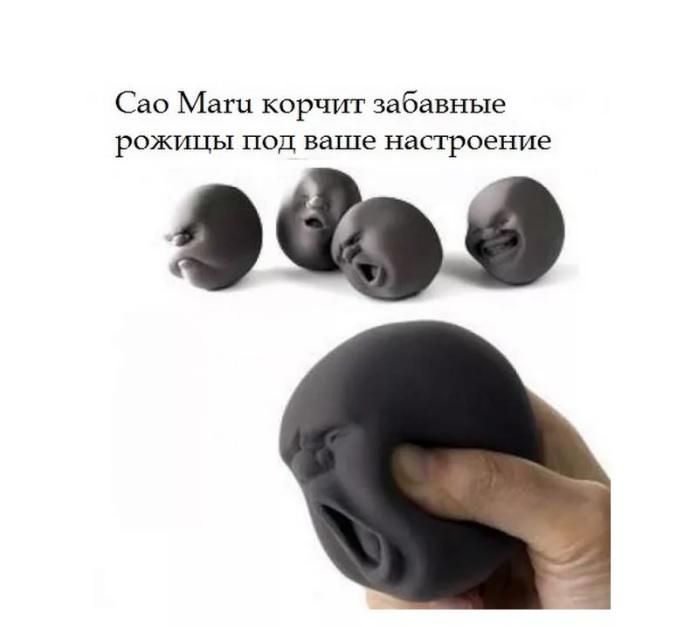 igrushka dlja snjatija stressa cao maru kaomaru - Игрушка для снятия стресса Cao Maru (Каомару)
