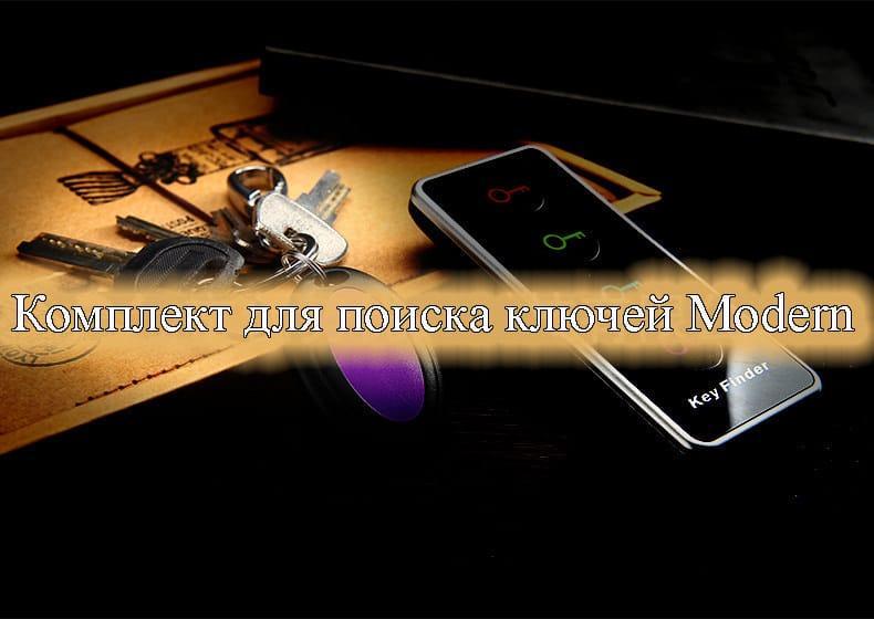 komplekt kljuchej modern. foto 05 - Комплект для поиска ключей Modern - 4 брелока, радиус действия до 80 м, крепления в комплекте