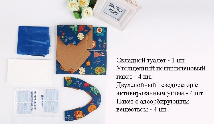 odnorazovyj portativnyj detskij gorshok dlja puteshestvij 02 - Одноразовый портативный детский горшок для путешествий: комплект на 4 использования