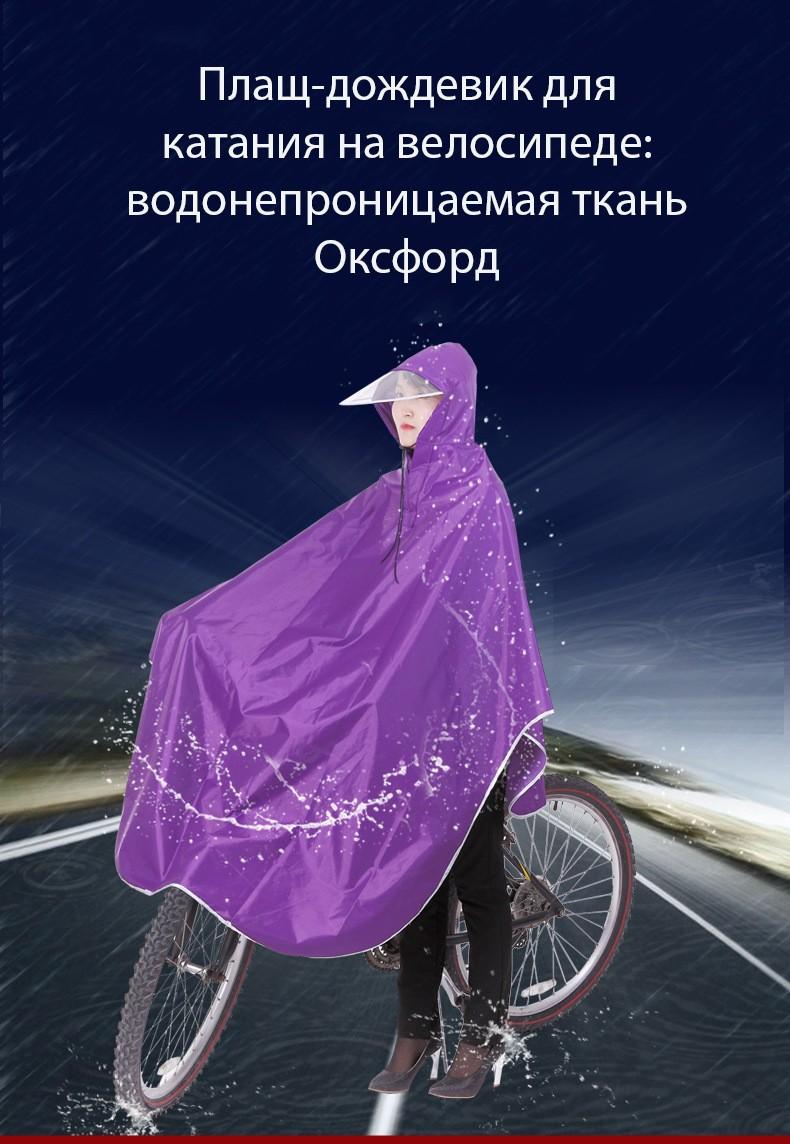 Плащ-дождевик для велосипеда: водонепроницаемая ткань Оксфорд