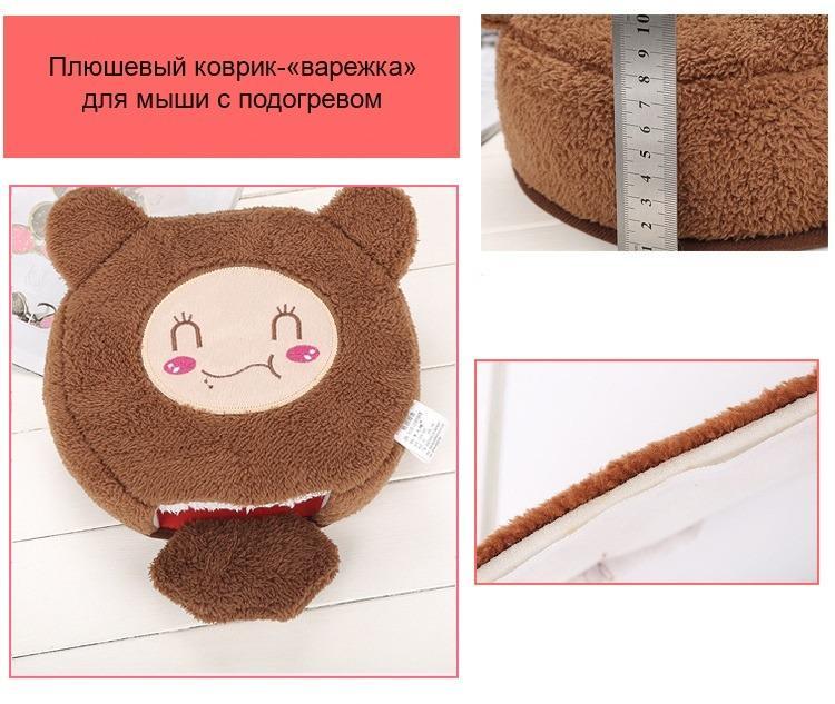 pljushevyj kovrik varezhka dlja myshi s podogrevom 04 - Плюшевая грелка + коврик для мыши Рукогрейка