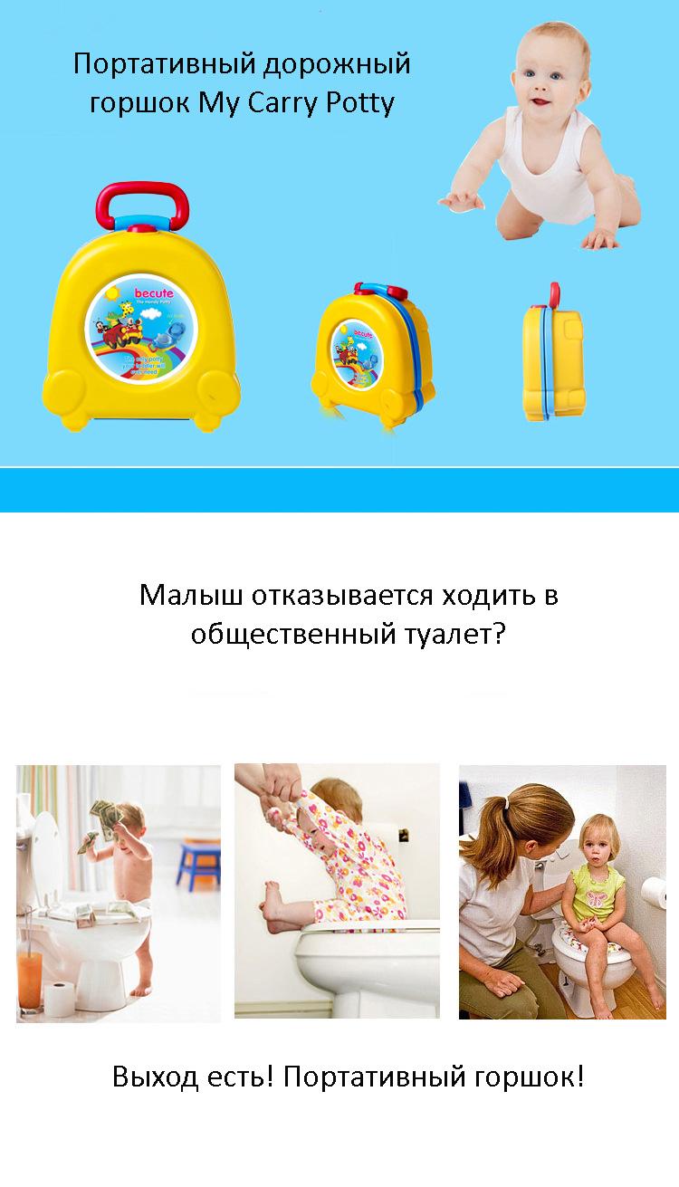 portativnyj dorozhnyj gorshok my carry potty 02 - Портативный дорожный горшок My Carry Potty Becute