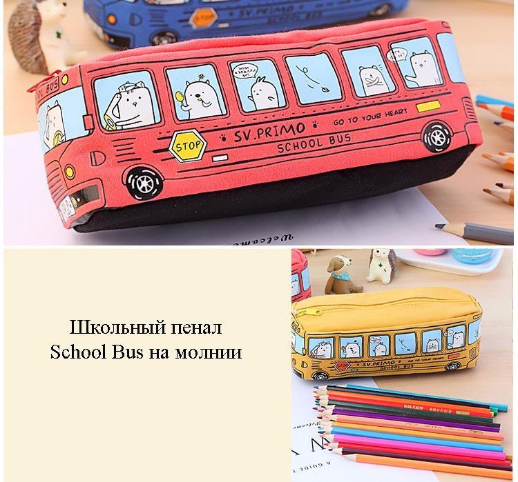 shkolnyj penal school bus na molnii 09 - Школьный пенал School Bus на молнии