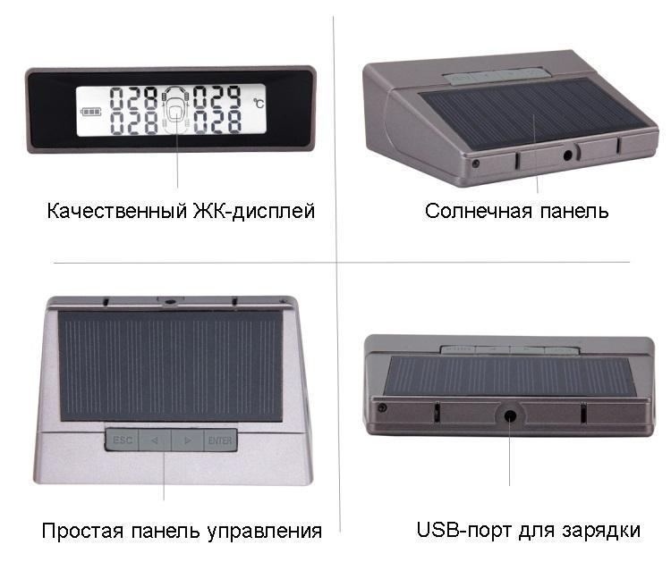 sistema kontrolja davlenija v shinah tpms datchiki 06 - Система контроля давления в шинах (TPMS-датчики) - солнечная батарея, сигнал тревоги, 4 датчика, контроль температуры