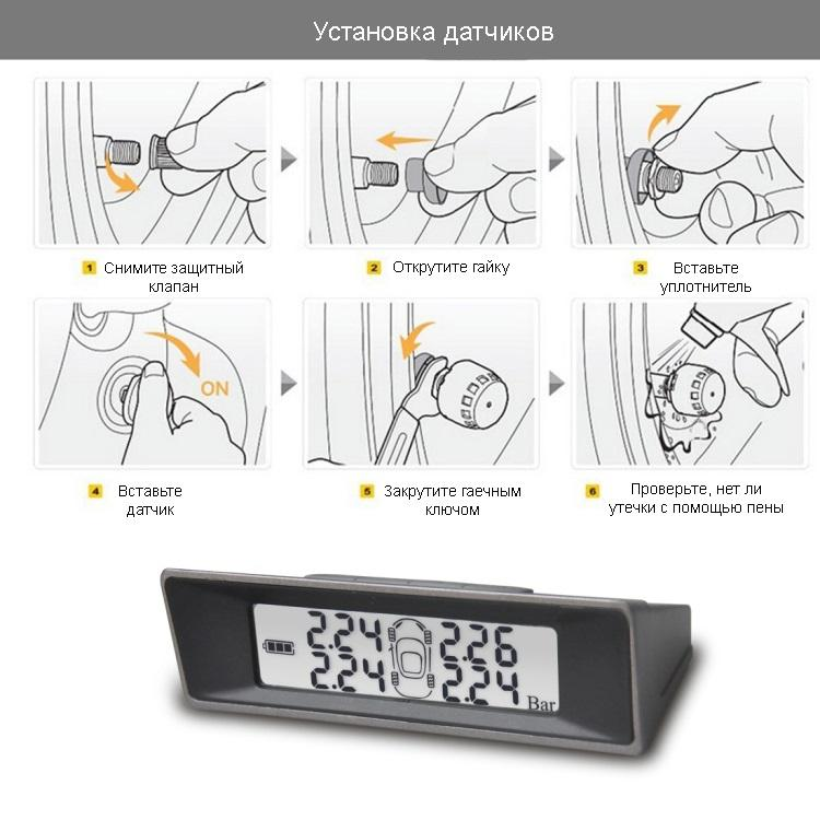 sistema kontrolja davlenija v shinah tpms datchiki 10 - Система контроля давления в шинах (TPMS-датчики) - солнечная батарея, сигнал тревоги, 4 датчика, контроль температуры