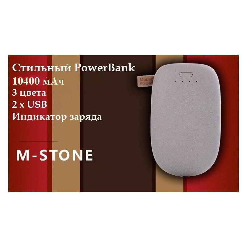stilnyj powerbank m stone 01 - Стильный PowerBank M-Stone - 10400 мАч, 3 цвета, 2 х USB, индикатор заряда