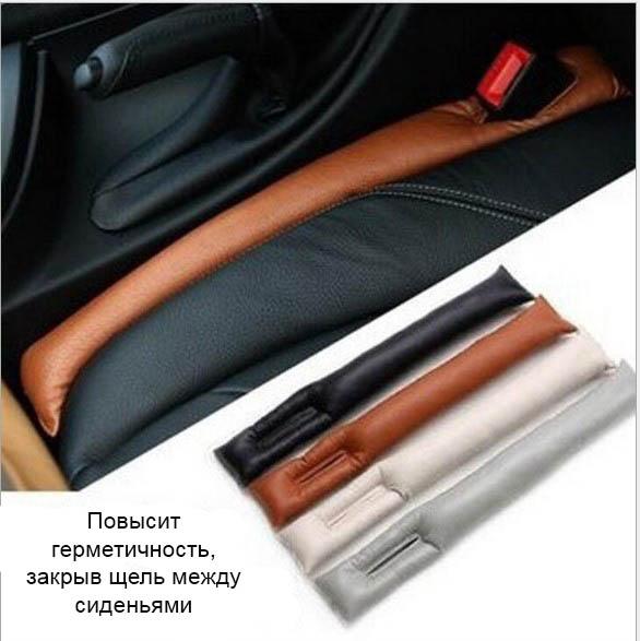 Уплотнитель для щелей между сиденьями в салоне автомобиля 252149