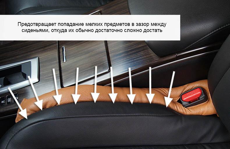 uplotnitel dlja shhelej mezhdu sidenjami v salone avtomobilja 08 - Уплотнитель для щелей между сиденьями в салоне автомобиля