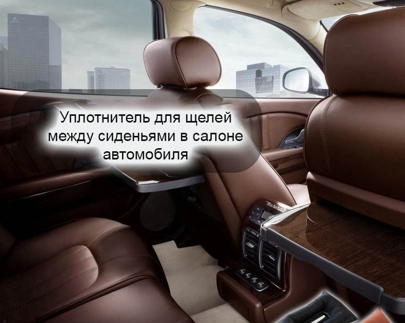 uplotnitel dlja shhelej mezhdu sidenjami v salone avtomobilja 09 - Уплотнитель для щелей между сиденьями в салоне автомобиля