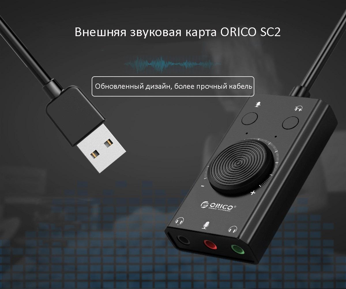 vneshnjaja zvukovaja karta usb orico sc2 06 - Внешняя звуковая карта USB ORICO SC2 - независимые разъемы для микрофона, гарнитуры и наушников, стереозвук
