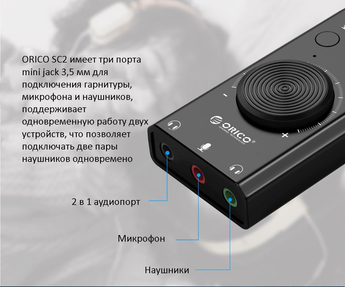 vneshnjaja zvukovaja karta usb orico sc2 08 - Внешняя звуковая карта USB ORICO SC2 - независимые разъемы для микрофона, гарнитуры и наушников, стереозвук