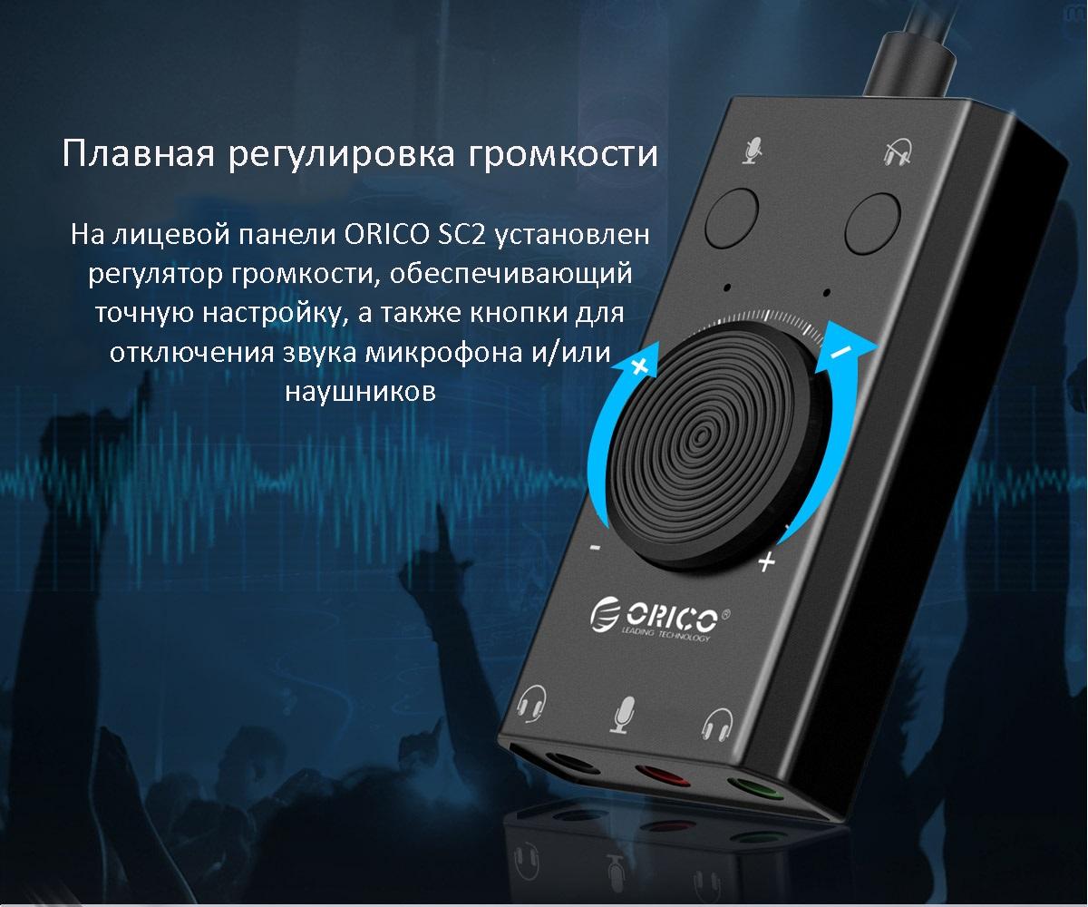 vneshnjaja zvukovaja karta usb orico sc2 09 - Внешняя звуковая карта USB ORICO SC2 - независимые разъемы для микрофона, гарнитуры и наушников, стереозвук