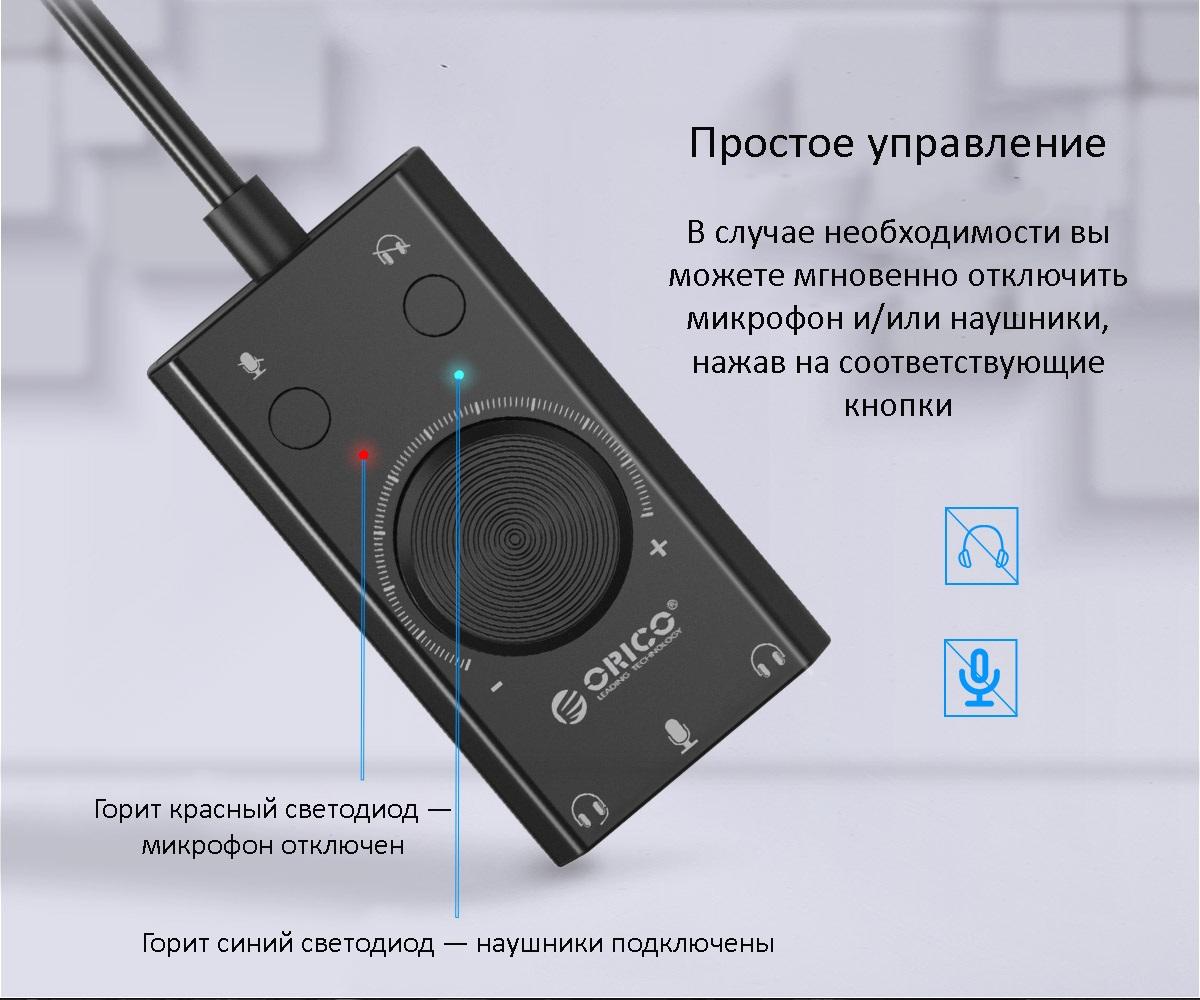 vneshnjaja zvukovaja karta usb orico sc2 10 - Внешняя звуковая карта USB ORICO SC2 - независимые разъемы для микрофона, гарнитуры и наушников, стереозвук