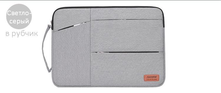 vodozashhishhennaja sumka dlja noutbuka diagonalju 13 14 15 djujmov sihan mol 30 - Водозащищенная сумка для ноутбука диагональю 13, 14, 15 дюймов Sihan Mol