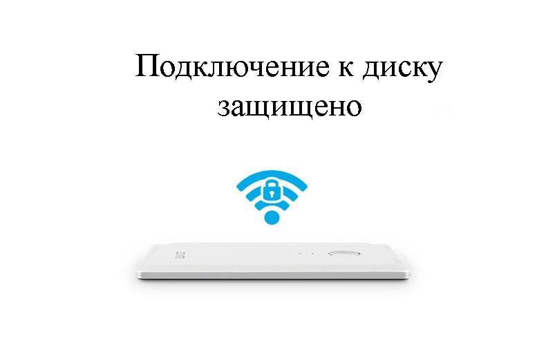wi fi zhestkij disk vneshnij besprovodnoj nakopitel dm wfd009 dlja smartfona i plansheta 3 - Wi-Fi жесткий диск (внешний беспроводной накопитель) DM WFD009 для смартфона и планшета - поддержка iOS, Android и Windows, 32 Гб / 64 Гб