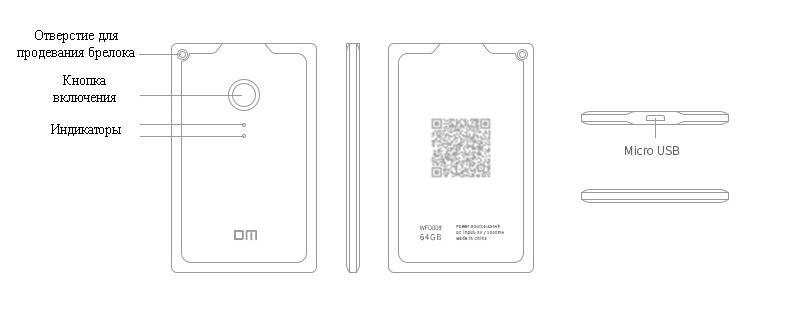 wi fi zhestkij disk vneshnij besprovodnoj nakopitel dm wfd009 dlja smartfona i plansheta 4 - Wi-Fi жесткий диск (внешний беспроводной накопитель) DM WFD009 для смартфона и планшета - поддержка iOS, Android и Windows, 32 Гб / 64 Гб