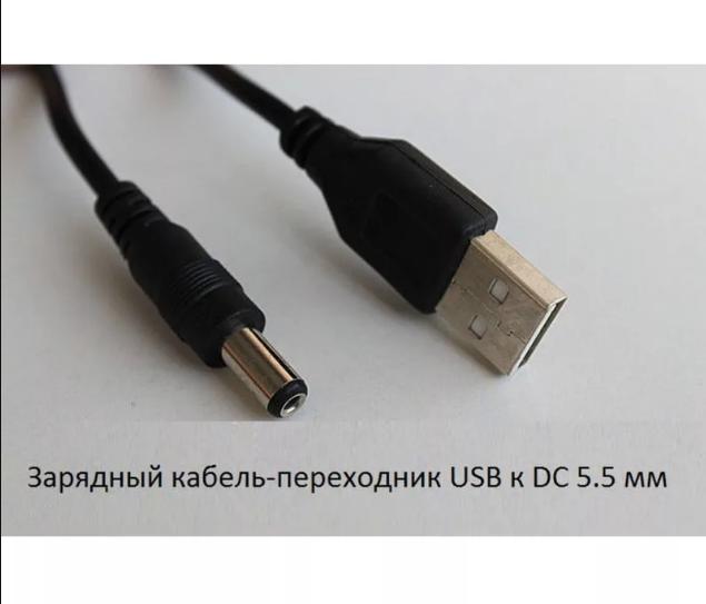 zarjadnyj kabel perehodnik - Зарядный кабель-переходник USB к DC 5.5 х 2.1 мм