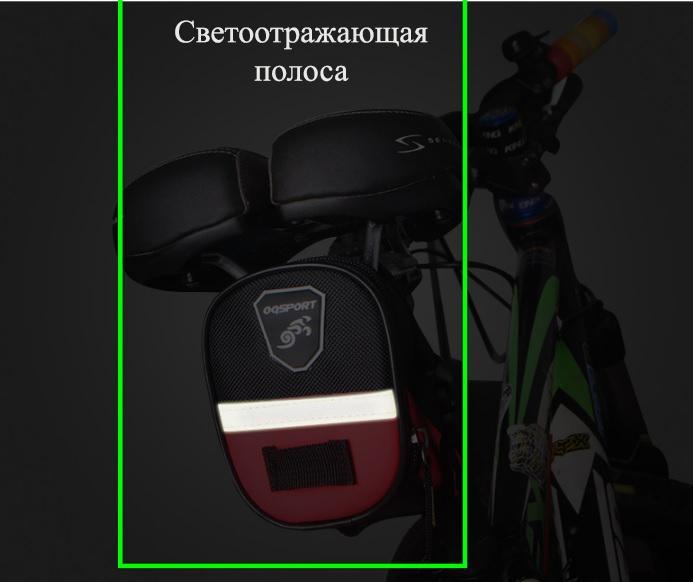 1 5 - Велосипедная сумка под седло OQsport 17 х 12 х 19 см