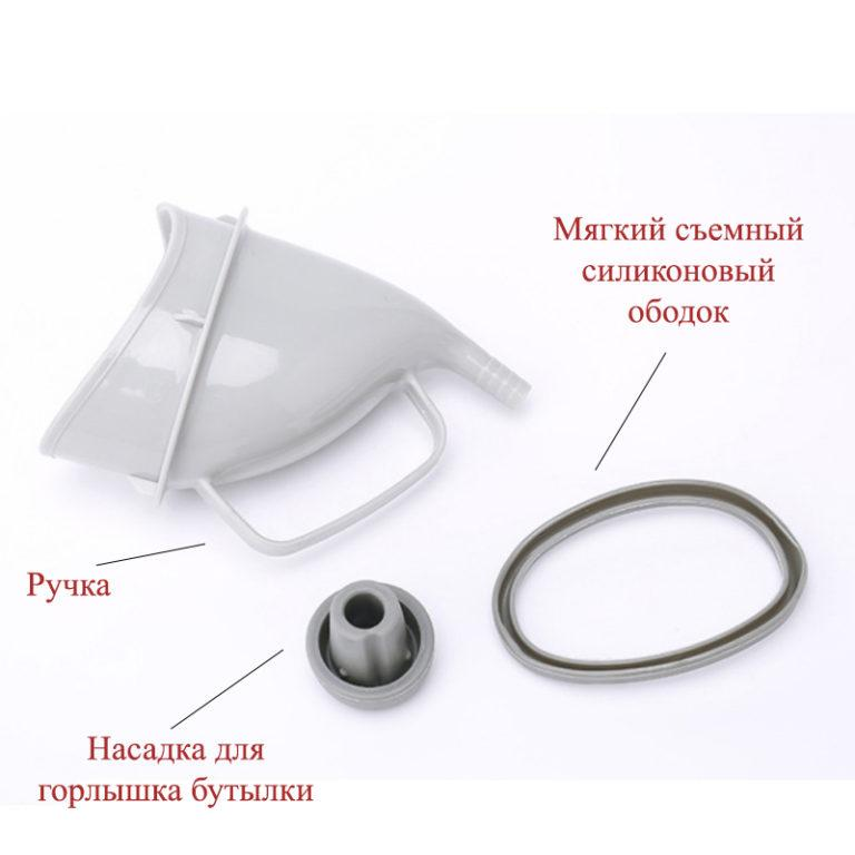 - Портативный дорожный писсуар (туалет-лейка) для мужчин и женщин UniRina: многоразовый, прикручивается к бутылке, с держателем