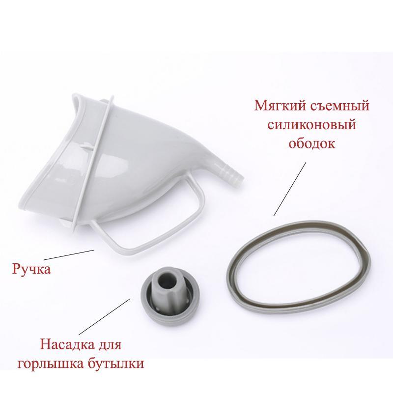 Портативный дорожный писсуар (туалет-лейка) для мужчин и женщин UniRina: многоразовый, прикручивается к бутылке, с держателем 118258