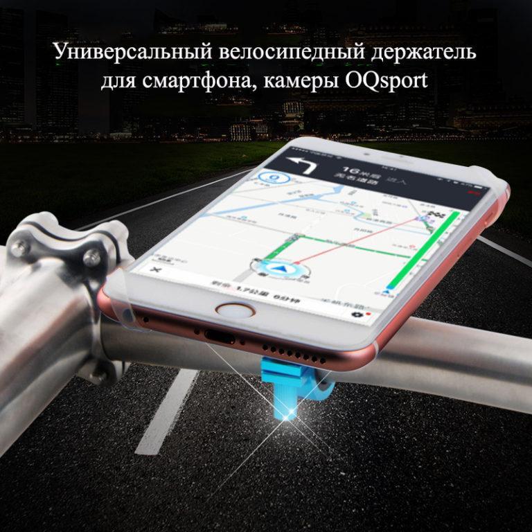 Универсальный велосипедный держатель для смартфона, камеры OQsport