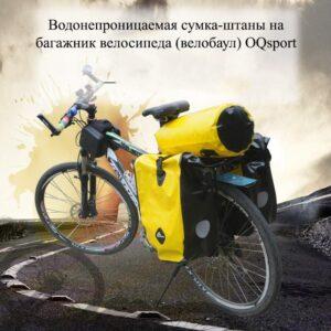 Водонепроницаемая сумка-штаны на багажник велосипеда (велобаул) OQsport: двойная и одинарная (25 л) модели, IPX5