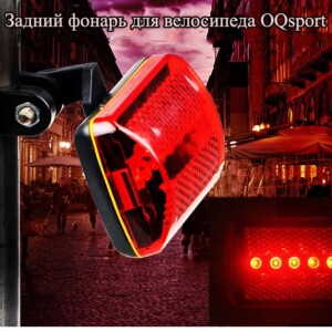 Задний фонарь для велосипеда OQsport: 5 светодиодов, 2 батарейки АА