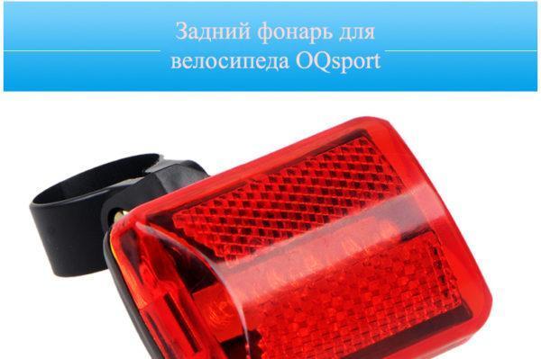 TB2EyGfad3nyKJjSZFjXXcdBXXa 2261844724 - Задний фонарь для велосипеда OQsport: 5 светодиодов, 2 батарейки АА