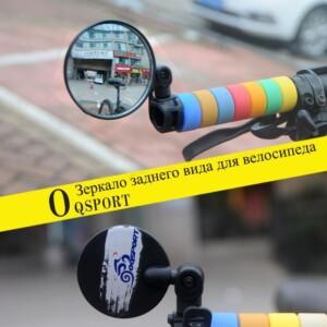 Зеркало заднего вида для велосипеда OQsport: крепление на руль 18-28 мм, 360° регулировка, диаметр 45 мм/75 мм, выпуклое