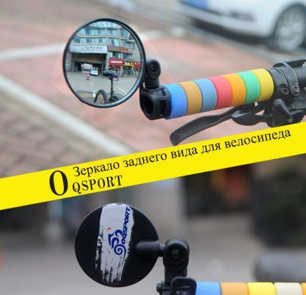 Зеркало заднего вида для велосипеда