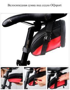 TB2prJaBrxmpuFjSZJiXXXauVXa 2261844724 233x300 - Велосипедная сумка под седло OQsport 17 х 12 х 19 см