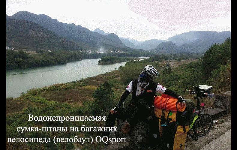 vodonepronicaemaja sumka shtany na bagazhnik velosipeda velobaul oqsport 14 - Водонепроницаемая сумка-штаны на багажник велосипеда (велобаул) OQsport: двойная и одинарная (25 л) модели, IPX5