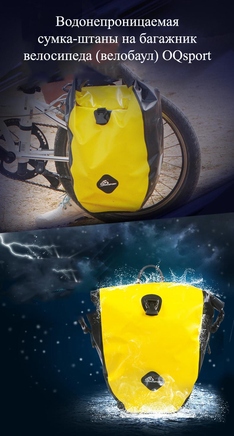 vodonepronicaemaja sumka shtany na bagazhnik velosipeda velobaul oqsport 24 - Водонепроницаемая сумка-штаны на багажник велосипеда (велобаул) OQsport: двойная и одинарная (25 л) модели, IPX5