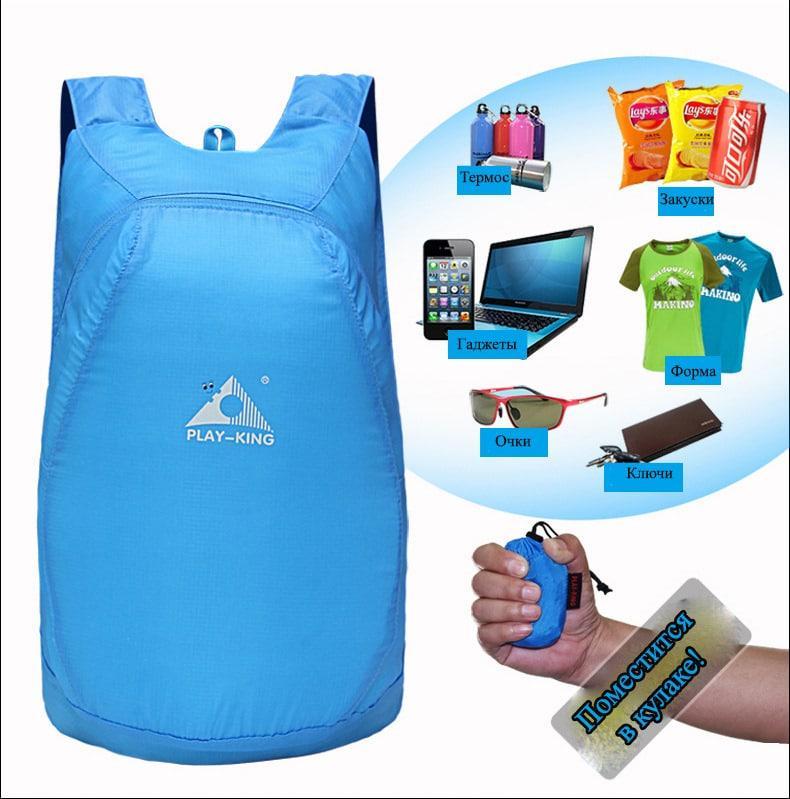 Ультралегкий складной рюкзак PLAY-KING 20 л – в сложенном виде помещается в кулаке, 75г, водоотталкивающий полиэстер 216546