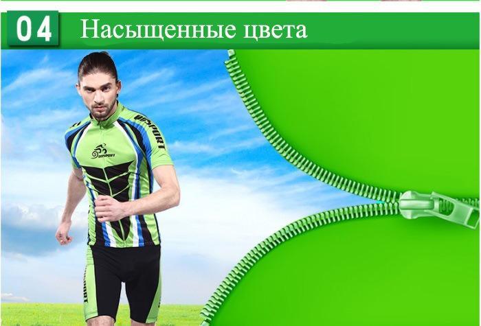 professionalnaja velosipednaja jekipirovka oqsport 02 - Профессиональная велосипедная экипировка OQsport