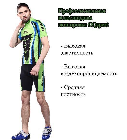 professionalnaja velosipednaja jekipirovka oqsport 03 - Профессиональная велосипедная экипировка OQsport
