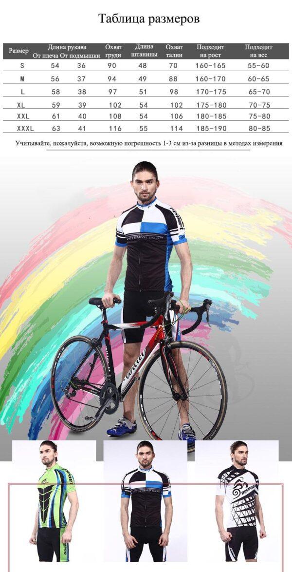 professionalnaja velosipednaja jekipirovka oqsport 16 - Профессиональная велосипедная экипировка OQsport