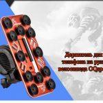 derzhatel dlja telefona na rul velosipeda oqsport 05 - Держатель для телефона на велосипед (на руль) OQsport - 360° вращение