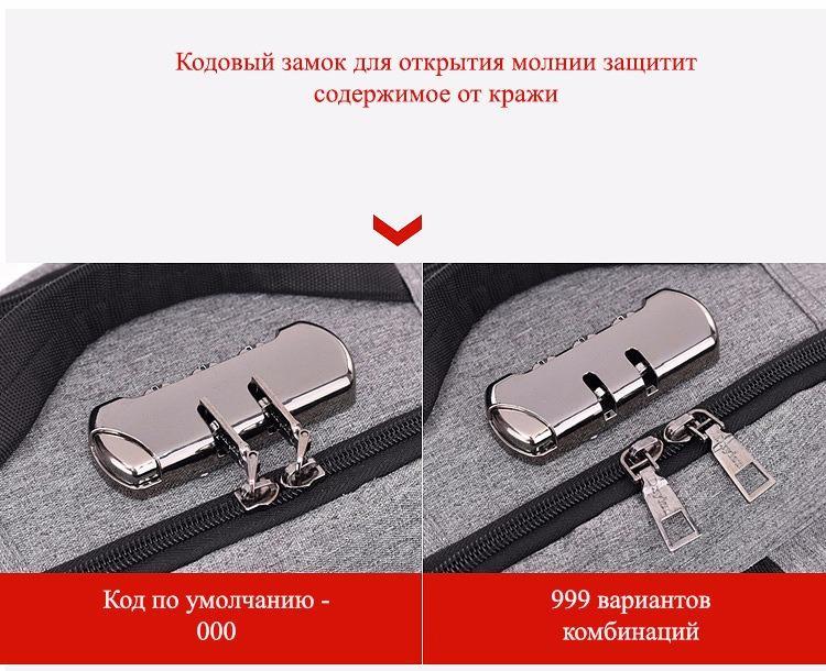 gorodskoj usb rjukzak new era so vstroennym usb portom i kodovym zamkom 19 - Городской USB-рюкзак со встроенным USB-портом и кодовым замком New Era
