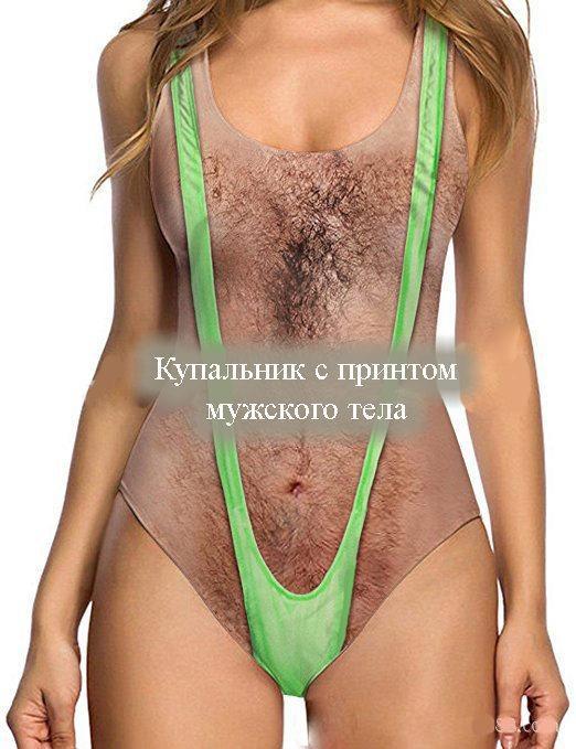 Купальник с принтом мужского тела (с мужской волосатой грудью)